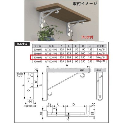 川喜金物 ガチ壁くんシリーズ 石膏ボード用棚受 フック付 320mm WT3020WS