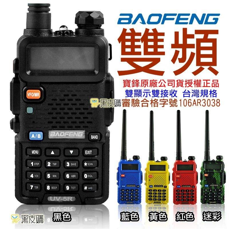 【寶貝屋】5瓦全新無線電 寶鋒  UV-5R 雙頻 VHF/UHF 無線電對講機 手扒機 非UV- 6R
