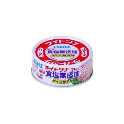 食塩無添加 いなば ライトツナ (70g×4缶セット)