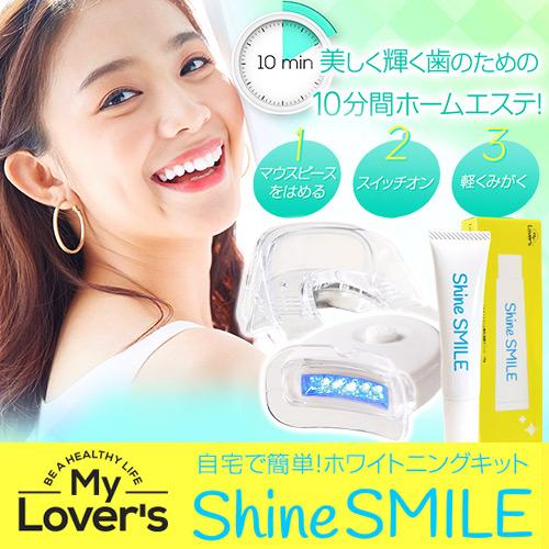 シャイン スマイル ホワイトニング 【Shine SMILE】歯のホワイトニングをしてみた【シャインスマイル】