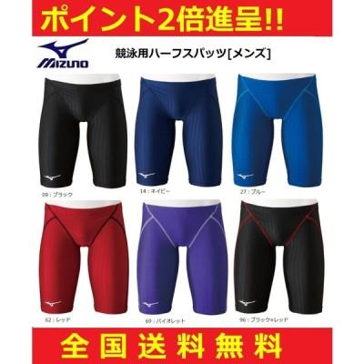 MIZUNO ミズノ 競泳用ハーフスパッツ[メンズ] FINA承認モデル N2MB0022