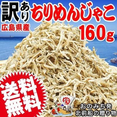 セール 送料無料 広島県産 ちりめんじゃこ 160g(わけあり 訳あり)ご飯のお供 魚介 魚