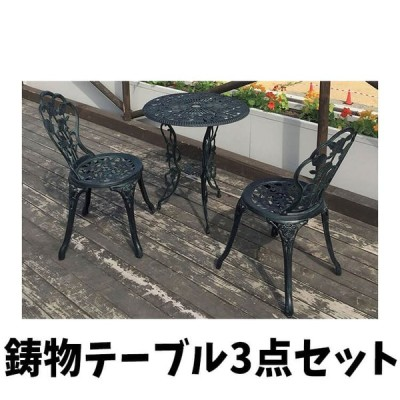 テーブル チェア 鋳物テーブル3点セット table chair 鋳物 青銅色 組立品 ナチュラル リビング ガーデン お庭 インテリア ジャービス商事