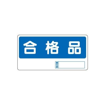 置場標識 338-15合格品 300×600