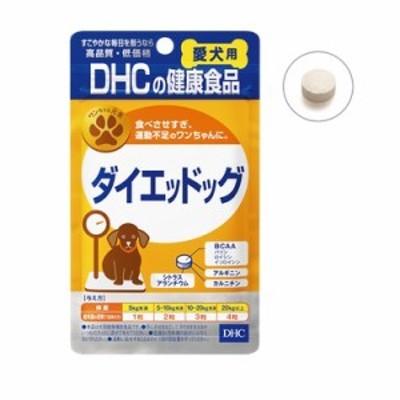 DHC 愛犬用 サプリメントシリーズ ダイエッドッグ 15g
