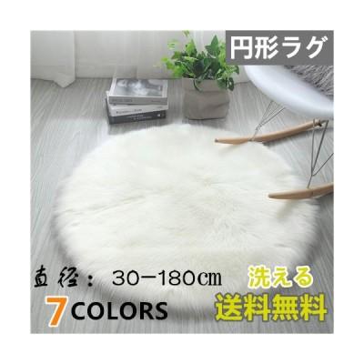 ラグ 円形 ラグマット カーペット 絨毯 オールシーズン洗える じゅうたん ふわふわ 北欧 丸型おしゃれ 新生活