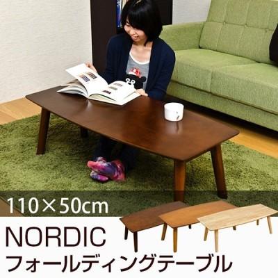 送料無料 NORDIC フォールディングテーブル 110