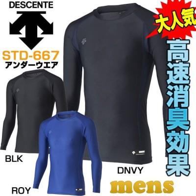 デサント(DESCENTE) 速乾消臭 野球・ソフトボール用アンダーシャツ 丸首長袖パワーシャツ STD-667 メンズ・ユニセックス