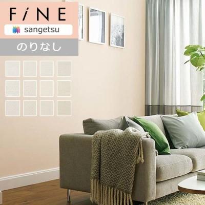 壁紙 のりなし クロス サンゲツ FINE ファイン 織物 FE6075〜FE6080 【1m単位での販売】
