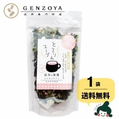 送料無料 [単品]とろりんスープ昆布と海藻 うめ味[15杯分] 60g×1袋 即席スープの素