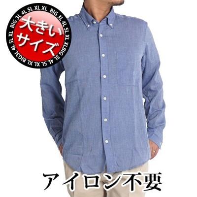 ボタンダウンシャツ メンズ 大きいサイズ シャツ 長袖 2L 3L 4L 5L ゆったり 父の日 プレゼント おしゃれ ポケット付 シニア 50代 60代 70代 春夏 秋 abe325
