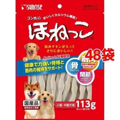 サンライズ ゴン太のほねっこ Mサイズ 小型・中型犬用 (113g*48コセット)