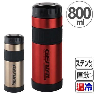 水筒 ジェニアル マグカップ 800ml ステンレス 保温 保冷 ( 真空二重構造 直飲み ステンレスボトル )