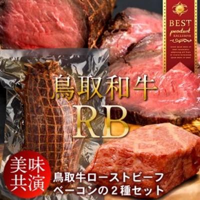 送料無料 鳥取牛 RBギフトセット[鳥取和牛ローストビーフ・霜降りベーコン]