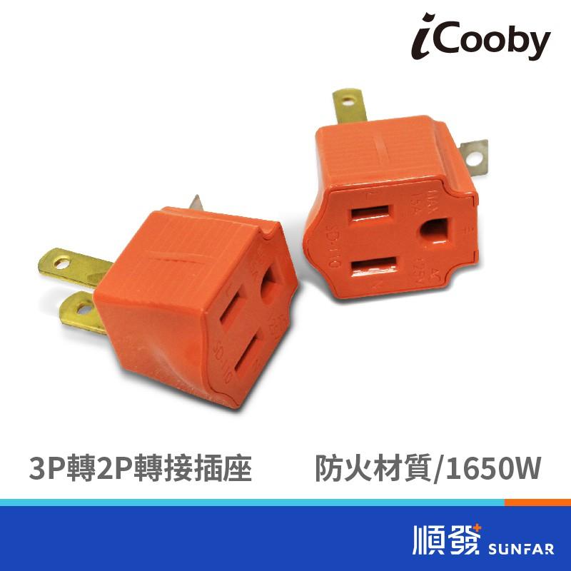 iCooby SD-110 三轉二轉接頭 1650W 15A 2入