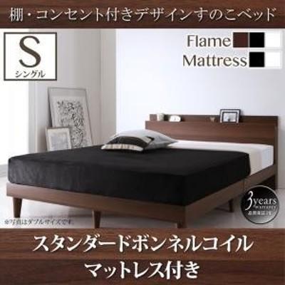 ベッド すのこ シングル 棚付き コンセント付き おしゃれ Reister レイスター ボンネルコイルマットレスレギュラー付き