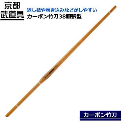 カーボン竹刀38 胴張型 128-DB38HAB