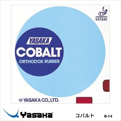 メール便送料無料 卓球ラバー Yasaka ヤサカ B-14 コバルト ラバー 一枚ラバー メンズ レディース 卓球