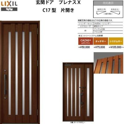 玄関ドア プレナスX C17型デザイン 片開きドア W873×H2330mm リクシル トステム LIXIL TOSTEM アルミサッシ ドア 玄関 扉 交換 リフォーム DIY