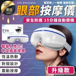 捕夢網-眼部按摩儀 藍芽升級款 恆溫熱敷眼罩 按摩眼罩