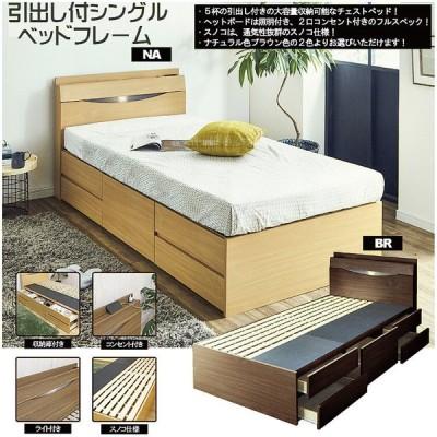 シングルベッド フレーム すのこ ベッド 引き出し5杯 大容量 収納 2口コンセント 照明付 スタイリッシュ シングル 家具 ※ベッドフレーム単品