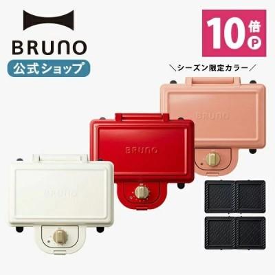 公式 BRUNO ホットサンド メーカー ブルーノ ダブル トースト 電気 洗える おしゃれ タイマー付き 着脱 耳まで かわいい BOE044 新生活 BRUNOスタッフおすすめ