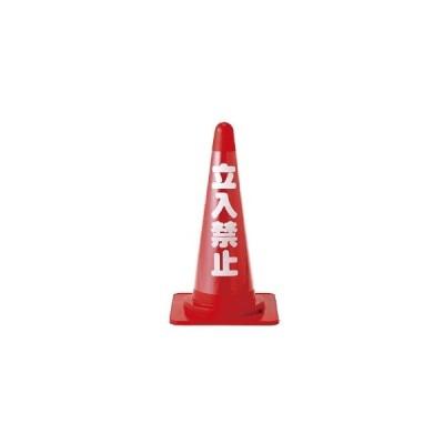 カラーコーン透明表示カバー CCR-1 反射タイプ 立入禁止 367021 1枚 [ミドリ安全] 4066367021 [日本緑十字社] 標識 (日本緑十字社) 安全用品 工事・保安用品