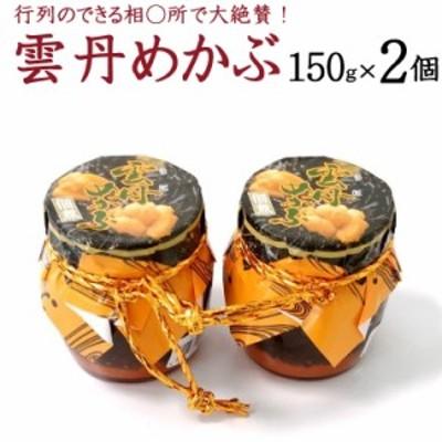 プレミアム認定のお店!雲丹(うに)めかぶ 瓶150g×2個(めかぶの佃煮と塩ウニ)常温便 pre