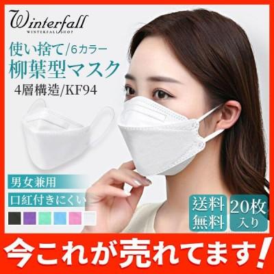 人気 KF94マスク 送料無料 柳葉型マスク 20枚入 KF94 立体構造 息がしやすい コロナ対策 蒸れない 4層構造 使い捨て 口紅付きにくい