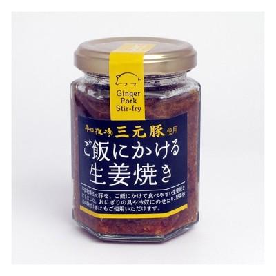 平田牧場三元豚 ご飯にかける生姜焼き