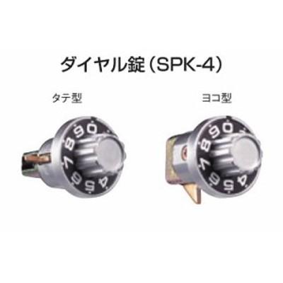 キョーワナスタ ダイヤル錠 ヨコ型 [SPK-4](中古品)