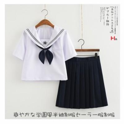 コスプレ衣装セット 半袖 セーラー服 制服 レディース 女子高校生 学生 コスチューム 全2色 copa001
