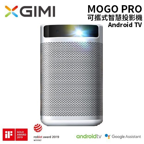 XGIMI MoGo Pro 智慧投影機 (聊聊可議)  1年保固 台灣公司貨