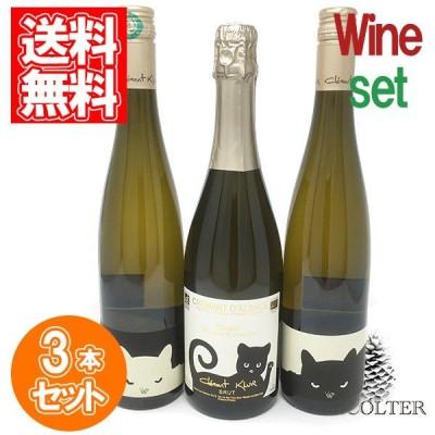 ワイン クレマンクリュ—ル アルザス 人気 猫ラベルワイン3本セット 750ml WINE ギフト父の日 セット 父の日ギフト プレゼント