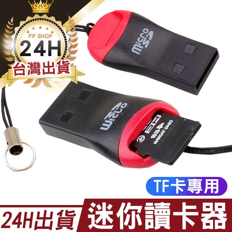 【附送繩子】口哨讀卡器 TF卡/MICROSD卡/手機記憶體卡 高速2.0 讀卡器【C1-00144】