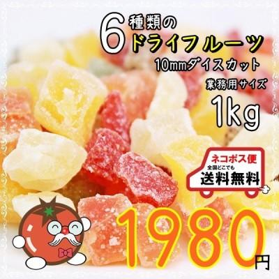 ドライフルーツ 6種ミックス 業務用サイズ 1kg ネコポス便送料無料