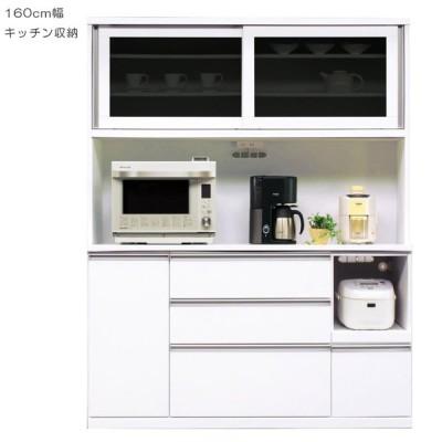 食器棚 完成品 幅160cm 引き戸 おしゃれ ダイニングボード 大川家具 キッチンボード キッチン収納 モイス付き レンジ台 コンセント