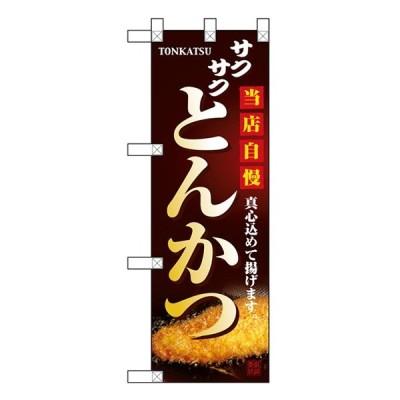 ハーフのぼり 当店自慢 とんかつ NADA-055 (受注生産)