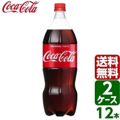 【2ケースセット】コカ・コーラ 1.5L 6本入 1ケース ペットボトル PET コーラ コカコーラ 送料無料