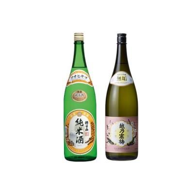 父の日 プレゼント朝日山 純米酒 1.8Lと越乃寒梅 無垢 純米大吟醸 1.8L日本酒 2本 飲み比べセット