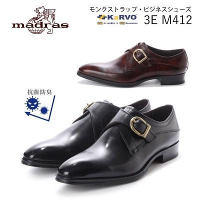マドラス メンズ ビジネスシューズ モンクストラップ 3E M412 madras 靴
