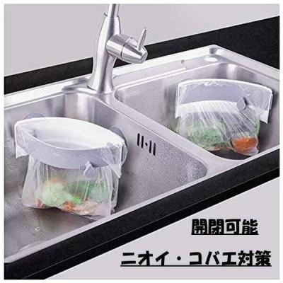 開閉可能生ゴミ袋ホルダー 三角コーナー  キッチンシンクを広く使える 省スペース 水切り袋ホルダー ポリ袋エコスタンド