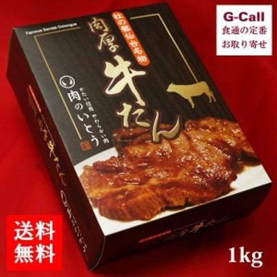 送料無料 杜の都仙台名物 肉厚 牛たん 1kg