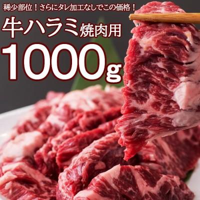数量限定!(地域別 送料無料)焼肉用 牛ハラミ 1kg タレ漬けじゃないのにこの価格!!数量限定 大特価!