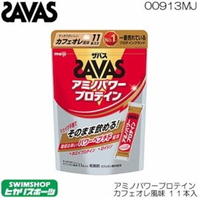 【まとめ買いクーポン配布中】SAVAS ザバス プロテイン アミノパワープロテイン カフェオレ風味 11本入 CZ2453 00913MJ