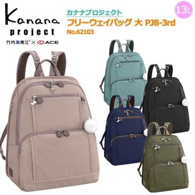 エース カナナプロジェクト フリーウェイバッグ 大 PJ8-3rd No.62103 Kanana project