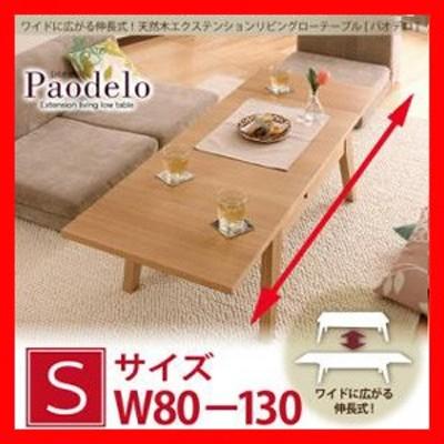 ワイドに広がる伸長式!天然木エクステンションリビングローテーブル 【Paodelo】パオデロ Sサイズ(W80-130) 激安セール アウトレット価格