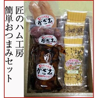 簡単おつまみ 燻製肉セット 風實(かざみ) のし対応可