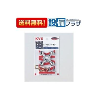 ★[PZK1C-2]KVK レトロピアハンドルメッキケーブイケー(PZK1C2)