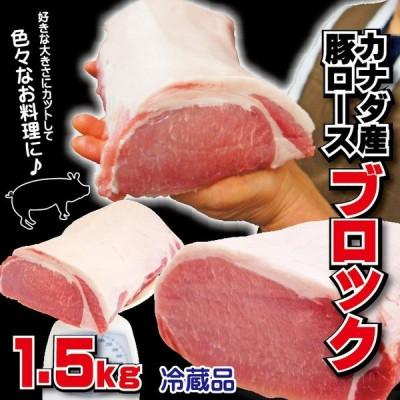 豚ロースブロック カナダ産 1.5kg 冷蔵品とんかつ 生姜焼き ポークステーキ 焼肉 豚肉